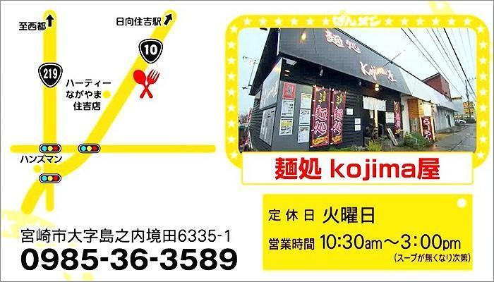 07 麺屋kojima屋